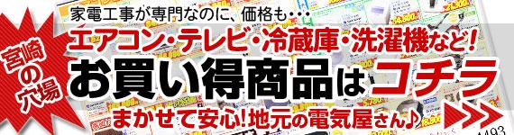 宮崎市で家電製品激安チラシ!エアコン・アンテナ工事の匠(たくみ)ソノダ工業